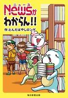 Newsがわからん!!(毎日新聞出版)