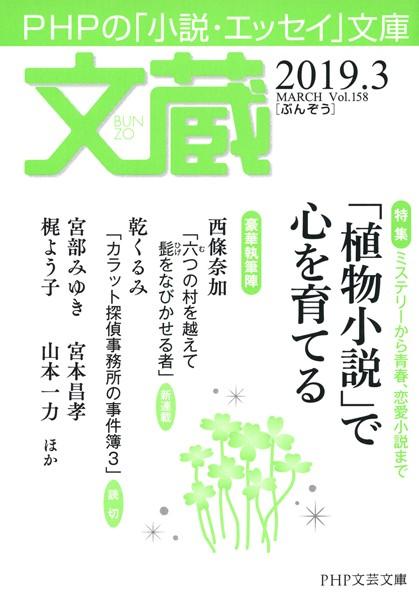 文蔵 2019.3