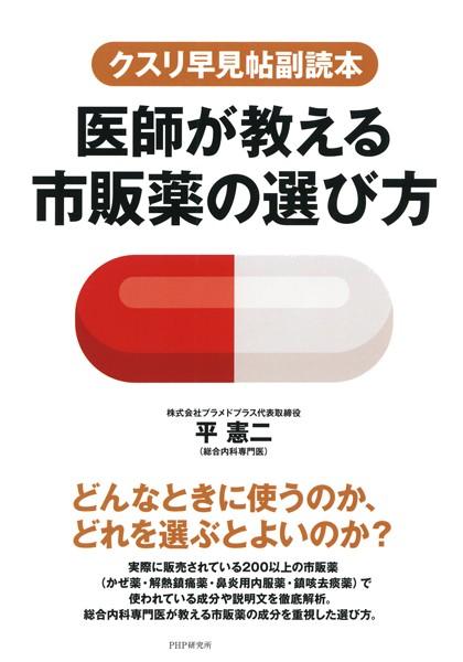 クスリ早見帖副読本 医師が教える市販薬の選び方