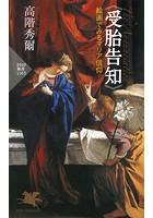 《受胎告知》絵画でみるマリア信仰