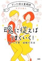 ダンナ様は霊媒師 魂に従えばうまくいく!(大和出版) 幸せな恋愛・結婚の方法
