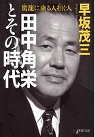 田中角栄とその時代 駕籠に乗る人 担ぐ人