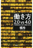 働き方2.0vs4.0 不条理な会社人生から自由になれる