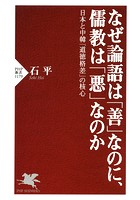 なぜ論語は「善」なのに、儒教は「悪」なのか 日本と中韓「道徳格差」の核心