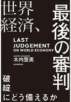 世界経済、最後の審判(毎日新聞出版) 破綻にどう備えるか