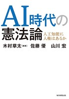 AI時代の憲法論(毎日新聞出版) 人工知能に人権はあるか