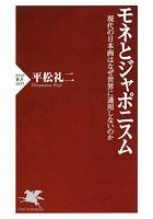 モネとジャポニスム 現代の日本画はなぜ世界に通用しないのか