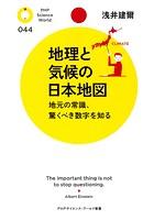 地理と気候の日本地図 地元の常識、驚くべき数字を知る