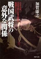 戦国武将の意外な関係 たとえば、真田幸村と本多忠勝は親戚だった!?