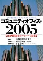 コミュニティオフィス・2005 自由時間都市ネットワークの提案
