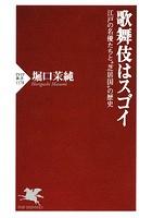 歌舞伎はスゴイ 江戸の名優たちと'芝居国'の歴史