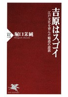 吉原はスゴイ 江戸文化を育んだ魅惑の遊郭