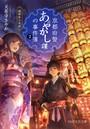 京都府警あやかし課の事件簿 2 祗園祭の奇跡