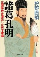 諸葛孔明 三国時代を演出した天才軍師