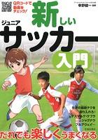 新しいジュニアサッカー入門(池田書店)