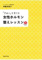 「きれい」を育てる 女性ホルモン整えレッスン(池田書店)
