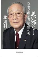思い邪なし(毎日新聞出版) 京セラ創業者 稲盛和夫