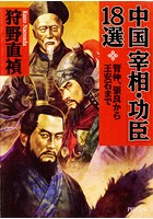 中国「宰相・功臣」18選 管仲、張良から王安石まで