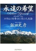 永遠の希望 エヴェレスト登山に学ぶ人生論