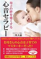 母子の絆を強くする 心音セラピー(KKロングセラーズ)