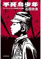 不死鳥少年(毎日新聞出版) アンディ・タケシの東京大空襲