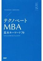 テクノベートMBA 基本キーワード70