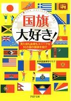 国旗大好き! 見た目も由来もユニークな93ヵ国の国旗を紹介
