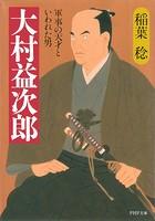 大村益次郎 軍事の天才といわれた男