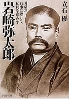 岩崎弥太郎 国家の有事に際して、私利を顧みず