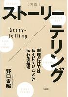 [実践]ストーリーテリング(大和出版) '論理だけでは伝えにくいこと'が伝わる技術