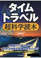 タイムトラベル超科学読本