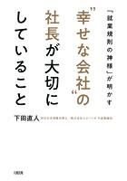 「就業規則の神様」が明かす '幸せな会社'の社長が大切にしていること(大和出版)