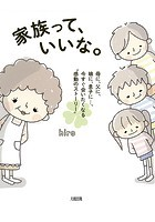 家族って、いいな。(大和出版) 母に、父に、娘に、息子に…、今すぐ会いたくなる'感動のストーリー'