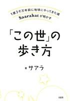 1億3千万年前に地球にやってきた魂Saarahatが明かす 「この世」の歩き方(大和出版)