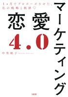 マーケティング恋愛4.0(大和出版) 1ヵ月でプロポーズさせた、私の戦略と軌跡