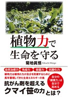 植物力で生命を守る(KKロングセラーズ)