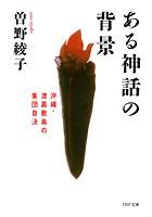 ある神話の背景 沖縄・渡嘉敷島の集団自決