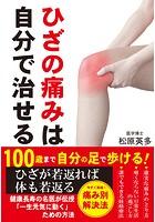 ひざの痛みは自分で治せる(KKロングセラーズ)