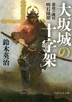 大坂城の十字架 最後の義将 明石掃部