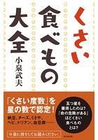 くさい食べもの大全(東京堂出版)