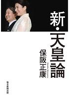 新・天皇論(毎日新聞出版)
