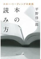 本の読み方 スロー・リーディングの実践