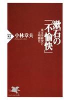 漱石の「不愉快」 英文学研究と文明開化