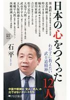 日本の心をつくった12人 わが子に教えたい武士道精神