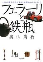 フェラーリと鉄瓶 一本の線から生まれる「価値あるものづくり」