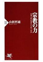 宗教の力 日本人の心はどこへ行くのか