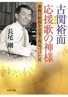 古関裕而 応援歌の神様 激動の昭和を音楽で勇気づけた男