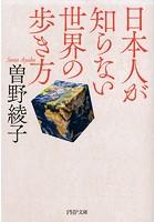 日本人が知らない世界の歩き方