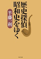 歴史探偵 昭和史をゆく