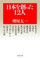 譌・譛ャ繧貞卸縺」縺�12莠コ